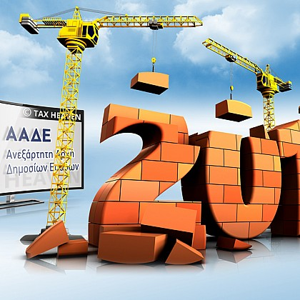 Στο τέλος του 2020 το περιουσιολόγιο. Τα βασικότερα μεταρρυθμιστικά έργα της ΑΑΔΕ για το 2018-2020